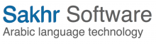 "The words ""Sakhr Software"" printed in blue and black font. Underneath, the words ""Arabic Language Technology,"" also in black."