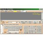The AZERTY keyboard screen featuring keys having an Arabic font.